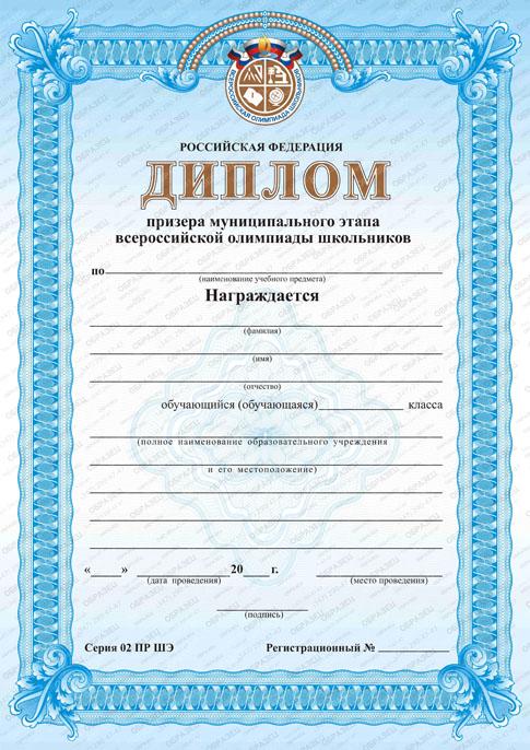Дипломы с геральдикой Республики Башкортостанпо самой дешевой  Дипломы с геральдикой Республики Башкортостанпо самой дешевой ценой в Уфе